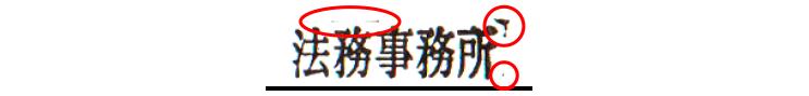 一般的なものはレーザーの堀の深さが浅いため、文字以外のところまでインクが付いてしまい、捺印時によごれてしまう恐れも。