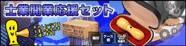 しるし堂のチャレンジャー応援企画第二弾!「士業開業応援セット」