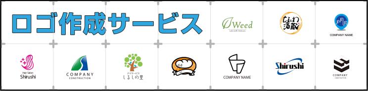 ロゴ作成サービス