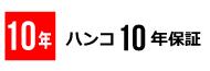 印鑑10年保証