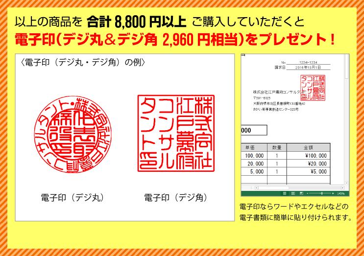 以上の商品を 合計8,800円以上 ご購入していただくと電子印(デジ丸&デジ角 2,960円相当)をプレゼント!